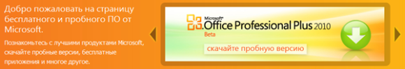Программы от Microsoft