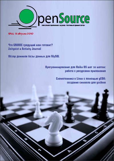 Open Source #066 (18.08.2010)