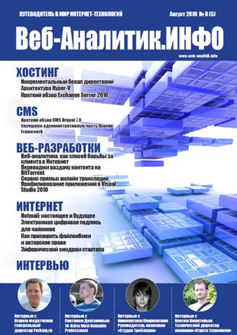 Электронный журнал Веб-Аналитик.ИНФО №8