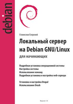 Локальный сервер на Debian для начинающих