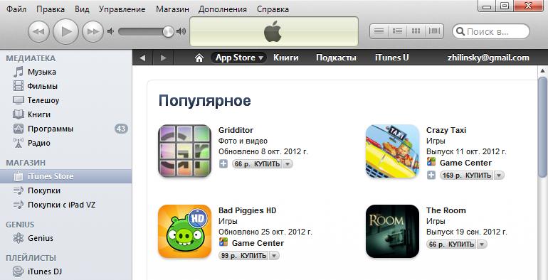 App Store в рублях